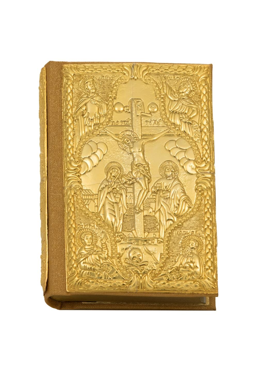 Ευαγγέλιο Τσέπης Επίχρυσο (102-55)