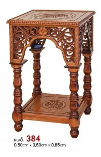 Τραπέζι Μυστηρίου Μ384