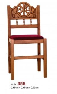 Καρέκλα Κοσμική Μ355